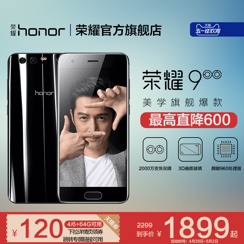 【低至1899】华为honor/荣耀 荣耀9智能全网通手机官方旗舰V10