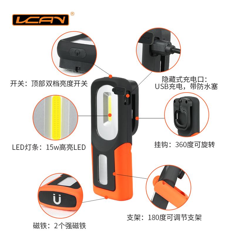 汽车LED维修工作灯强磁铁车用应急灯检修灯户外照明野营灯