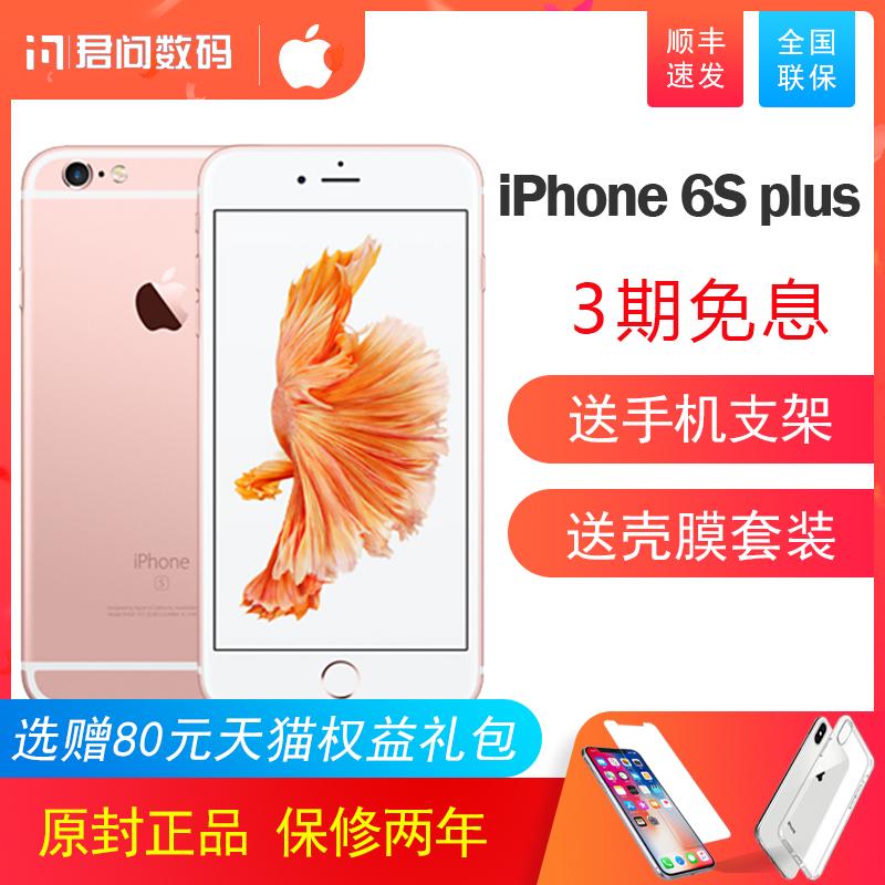 现货发!3期免息+延保 苹果6splus Apple/苹果 iPhone 6s Plus全网通手机正品原封7 x国行6sp