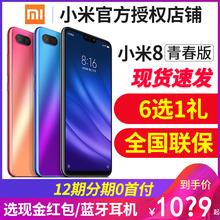 现货速发64G送6选1礼【1049起】Xiaomi/小米 小米8 青春版全网通4G智能手机9官方旗舰正品屏幕指纹小米8