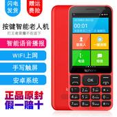 促销 乐丰 lephone V8移动联通4G触屏按键安卓智能老人手机