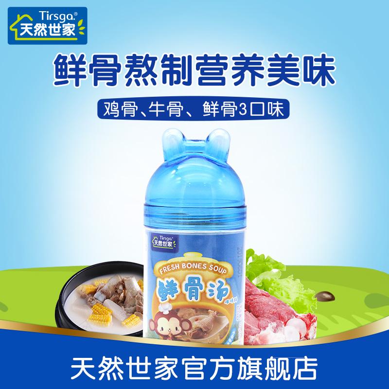 天然世家 鲜骨汤1罐儿童调味品调味料  送非婴儿宝宝辅食零食试吃