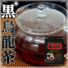 日本进口OSK黑乌龙茶52袋入特浓油切乌龙茶去油解腻可冷泡198