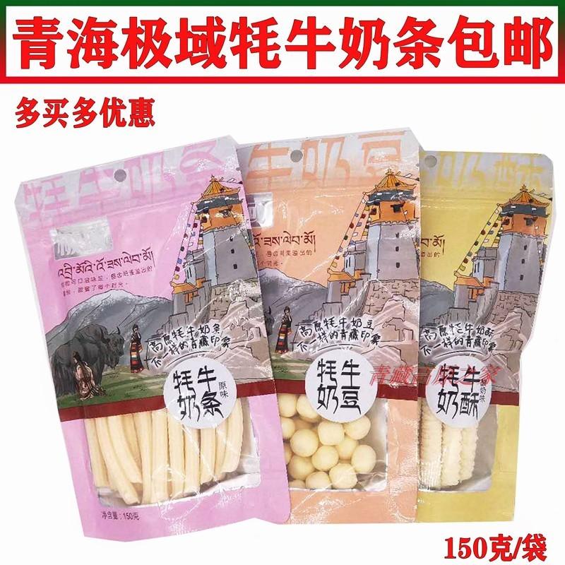 。青海西宁特产青海极域牦牛奶条奶酥奶豆奶片方便小零食青藏包邮