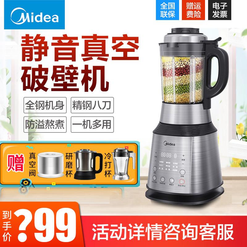 美的PB304 破壁料理机家用多功能全自动加热豆浆搅拌机辅食调理机