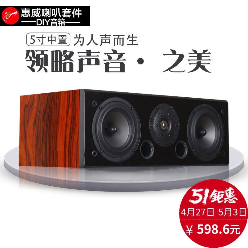 5寸音箱 hifi音箱