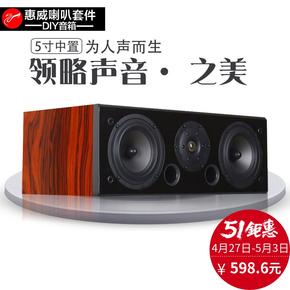 HiVi惠威hifi中置音箱 DIY  5寸S5N喇叭家庭影院中置 无源音响