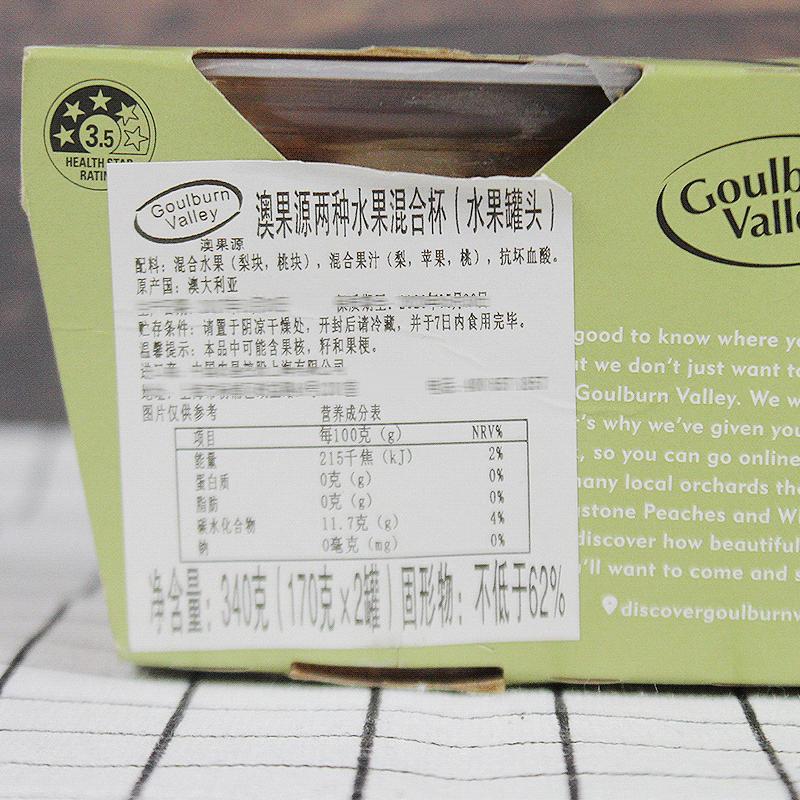 买1送1同款澳洲进口澳果源/GoulburnValley两种水果混合170g*2杯