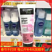 俄罗斯organic 有机小铺樱花面部磨砂膏 平滑肌肤提亮肤色75ML