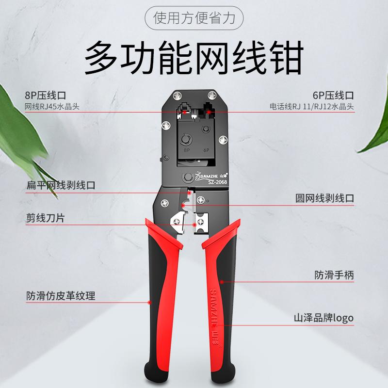 山泽网络多功能工具箱家用维修网线钳打线刀扎带护套压线钳工具包