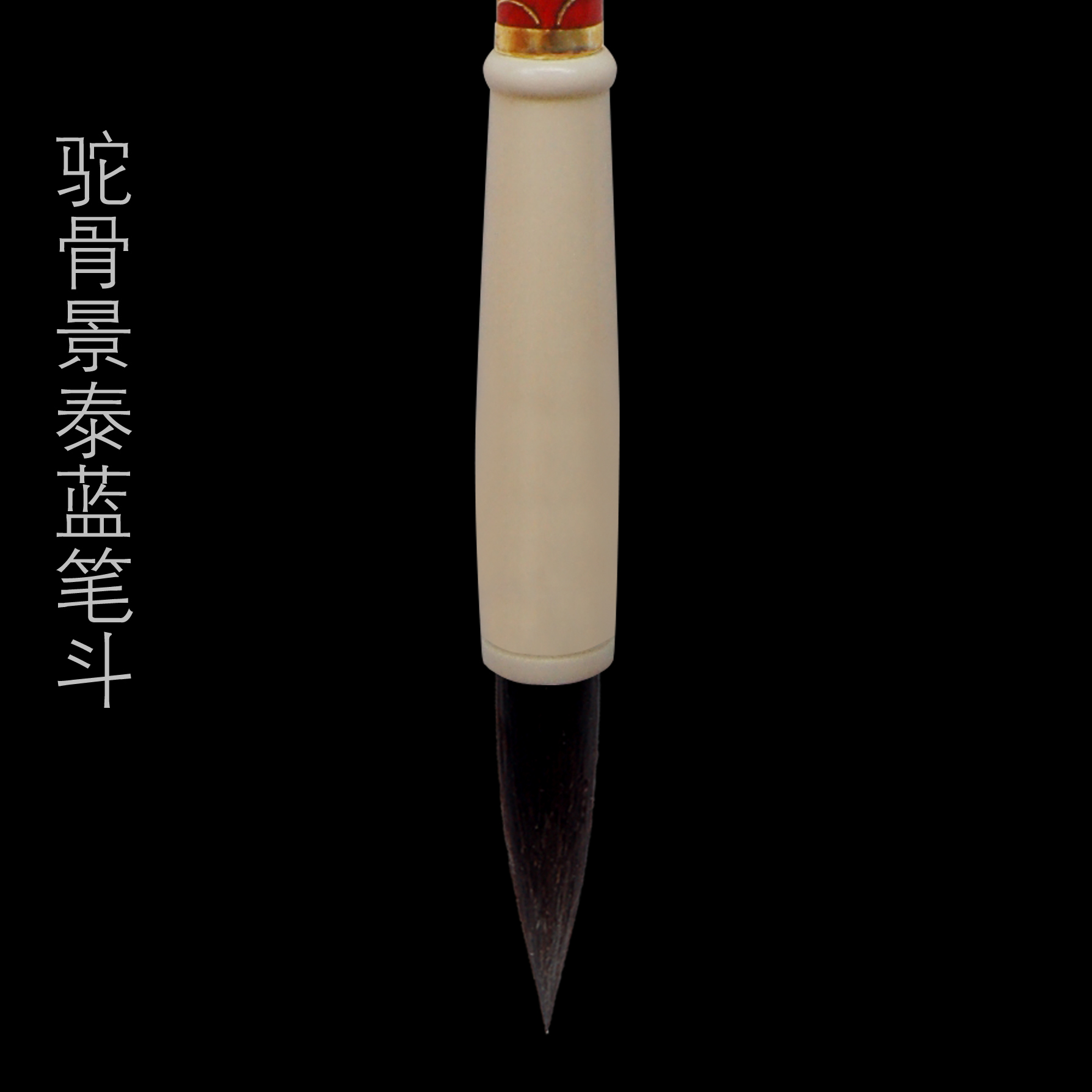 大福爱婴景泰蓝驼骨雕凤胎毛笔制作胎发笔定做头发纪念品顺丰包邮