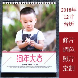 18年12寸台历定制diy创意个性宝宝照片日历公司企业台历定做包邮
