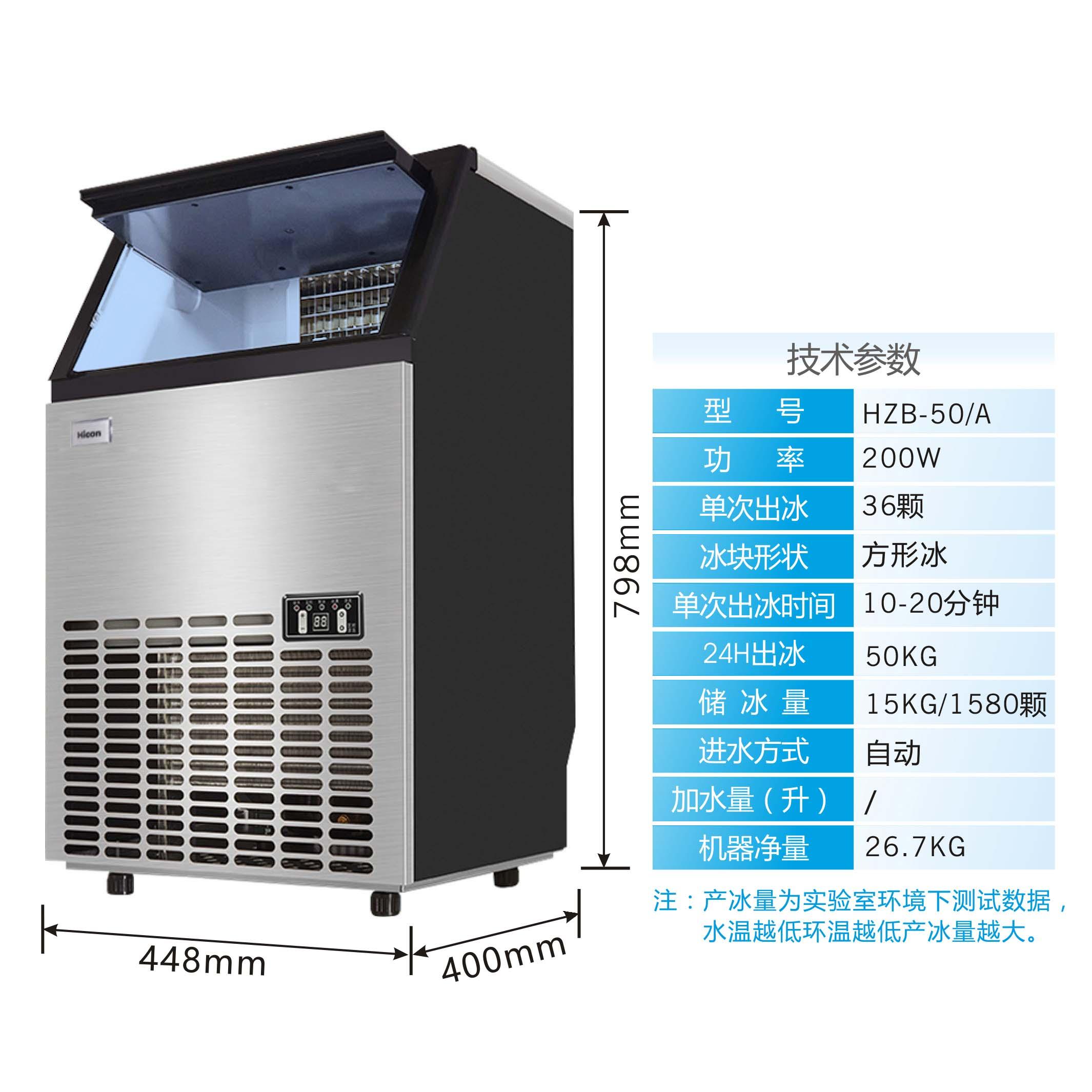 惠康制冰机商用奶茶店55kg大型酒吧家用全自动小型方冰块制作机器