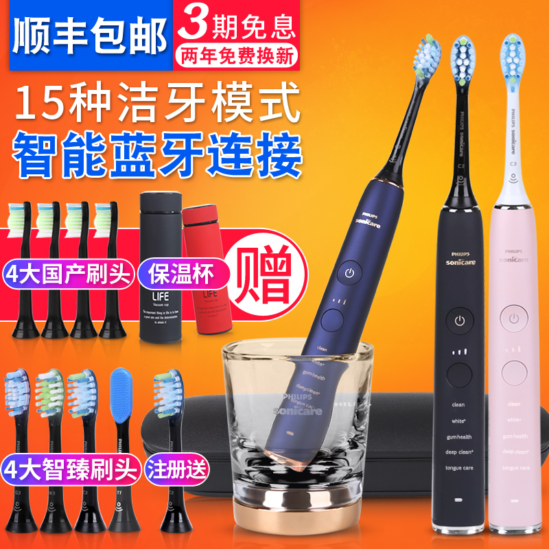 飞利浦声波震动牙刷HX9924 感应充电智能钻石电动牙刷HX9954/9984