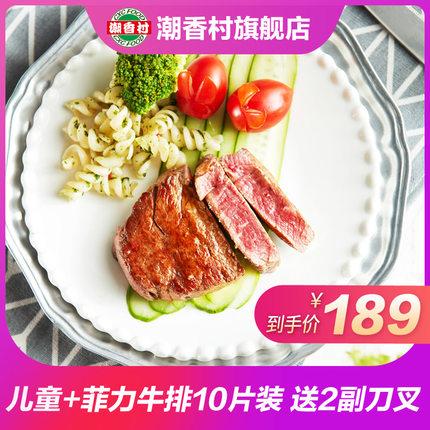 潮香村澳洲牛排10片儿童牛排番茄味菲力套餐团购新鲜牛肉家庭套餐