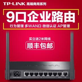 TP-LINK雙wan八口企業無線路由器8孔商用大功率9口有線大功率wifi