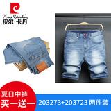 皮尔卡丹牛仔短裤男修身薄款弹力夏季大码浅色休闲男士直筒五分裤