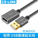 CELINK usb2.0延长线公对母电脑电视U盘键盘鼠标接口加长高速长短