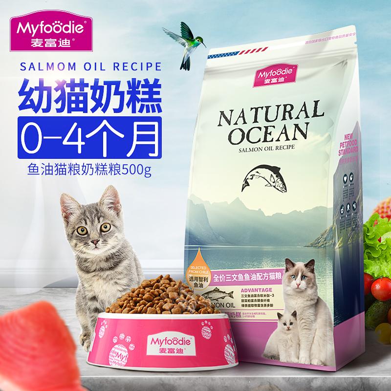 麦富迪幼猫粮1-4月幼猫专用500g鱼肉味奶糕粮去通用毛球天然猫粮图片