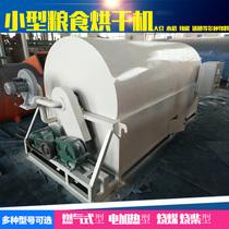 小型卧式滚筒河沙子烘干机 热风循环电加热环保多功能花椒烘干机