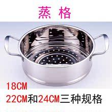 304不锈钢蒸格蒸笼蒸屉单层多层厨房锅具蒸锅篦子28CM