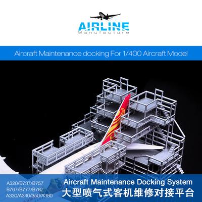 1:400 机场设施 机场模型 地勤维修架 维修梯 客机维修对接平台