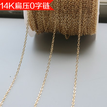 14K color-retaining gold-clad gold/0 chain semi-finished DIY fittings chain 1.2/1.5/2.0mm 1 meter