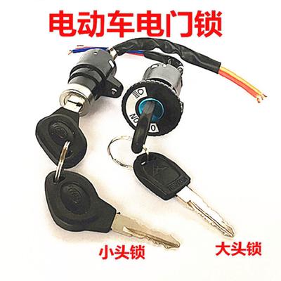 电动电瓶车电门锁电源锁大头锁小头锁钥匙开关电摩托车自行车通用