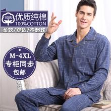 男款 中年家居服 中老年爸爸全棉夏季薄款 睡衣春秋大码 男士 纯棉长袖图片