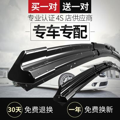 适用长城哈弗H6H2专用雨刮器 H5H3M4m6h9腾翼C30C50 原装无骨雨刷