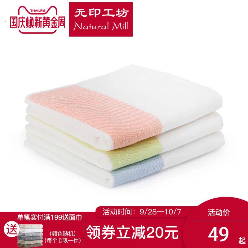 爱琴海毛巾
