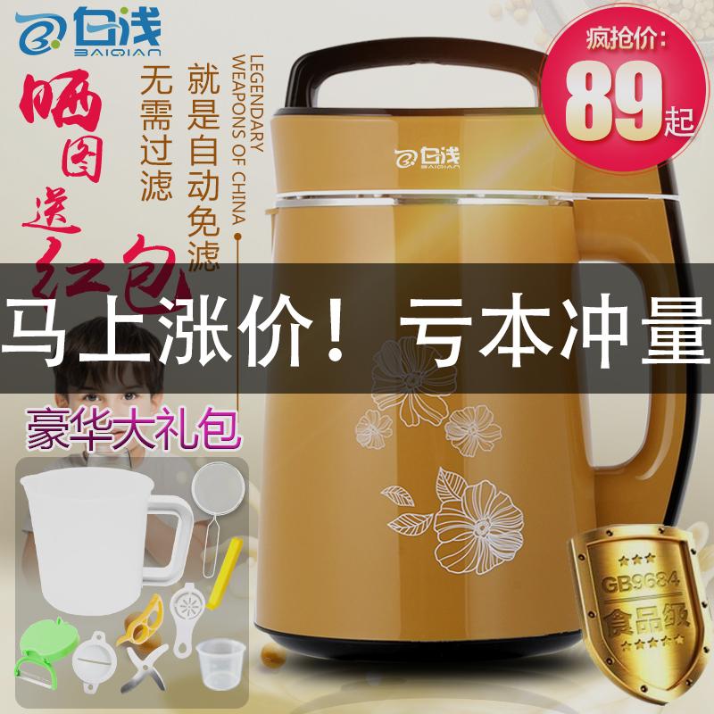 自动果汁豆浆机