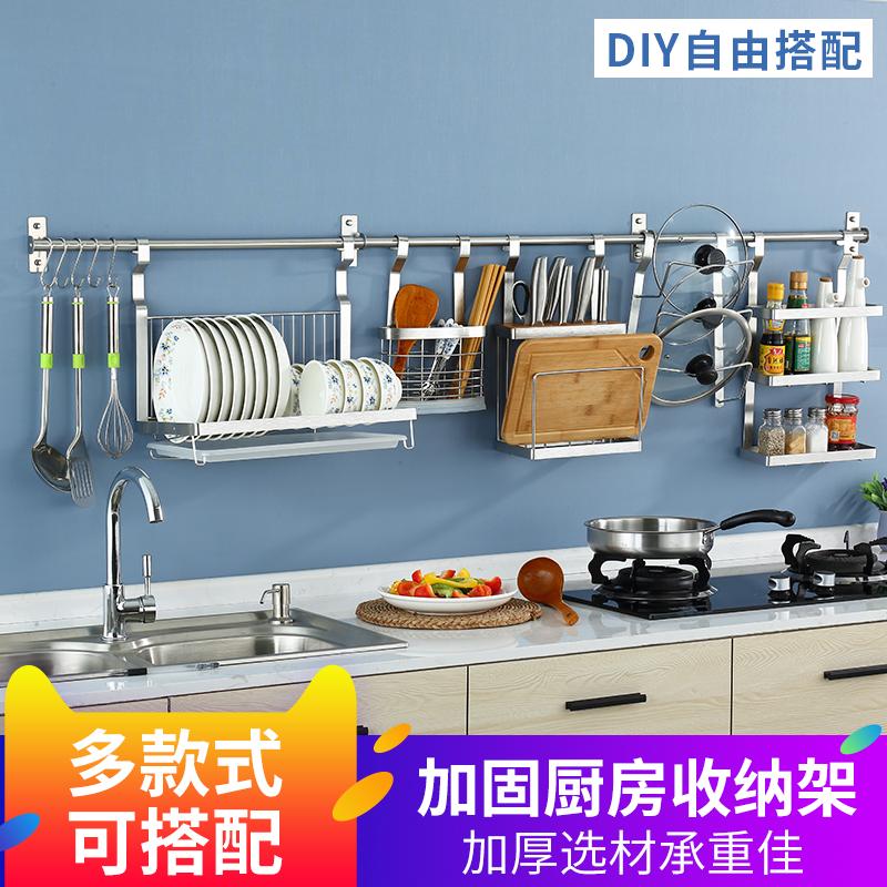 厨房置物架不锈钢免打孔挂杆挂钩厨具碗架沥水架厨房五金挂件壁挂