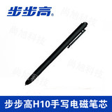 Original step by step tutor machine H10 special handwritten electromagnetic pen touch pen