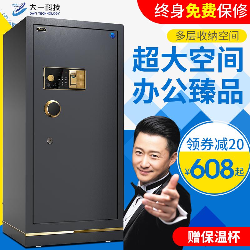 家用入墙保管柜 米办公保险箱 1.5 1.2 1.0 大一保险柜大型电子指纹