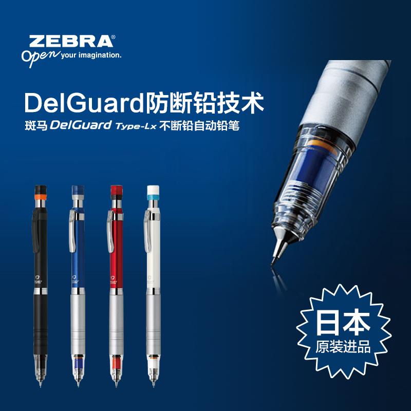 包邮新款日本斑马不断芯自动铅笔0.3/0.5芯金属商务学生自动铅笔