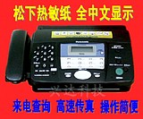 New Fax Machine Panasonic Chinese Caller Display Automatic Paper Cutting Thermal Package Promotion