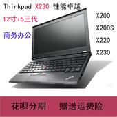 联想笔记本电脑超薄12寸X200S X230学生商务办公上网本 ThinkPad