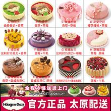 太原市哈根达斯冰淇淋生日蛋糕同城配送专人同城速递上门蛋糕店