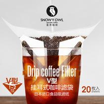 雪昂日本进口材质手冲挂耳滤袋咖啡粉过滤纸便携滤泡式滴滤式滤网