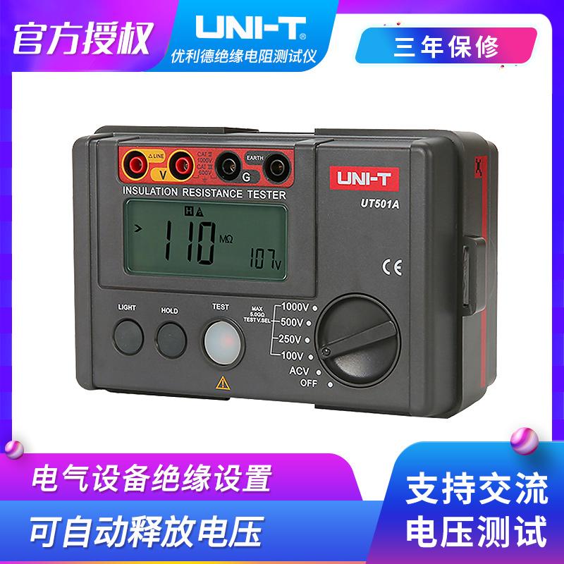 优利德绝缘电阻测试仪UT501A/UT502A建筑绝缘电阻测试数字兆欧表