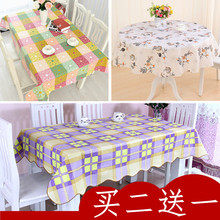 欧式田园免洗pvc防水防油防烫餐桌布塑料桌布茶几桌垫椭圆形桌布