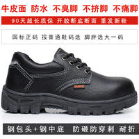 Labor insurance shoes men's summer breathable lightweight deodorant work steel toe caps anti-smashing safety insulation static old insurance