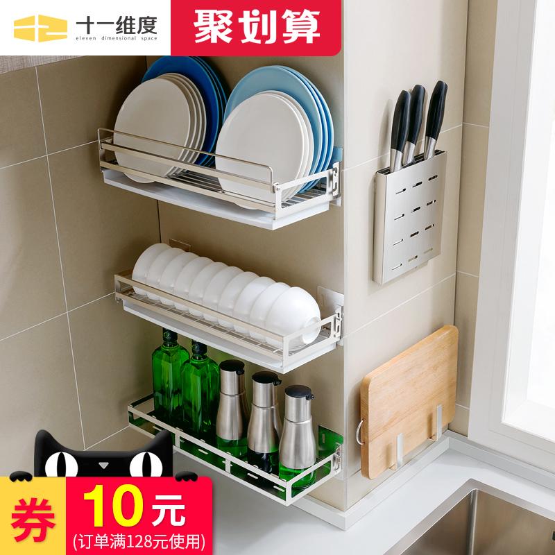厨房置物架壁挂碗
