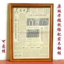 元包邮50江浙沪皖满期合售54全年共年1987书法报老报纸
