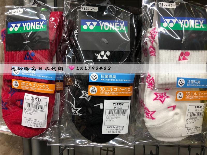 日本19年新款YONEX/尤尼克斯29139Y羽毛球/网球女款运动短筒袜子