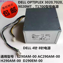 全新DELL3020/9020MT/L290EM-00/AC290AM/7020MT 290W 8针4针电源