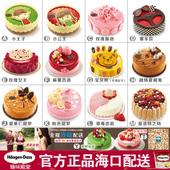 海口市区哈根达斯冰淇淋生日蛋糕 配送货 速递【多款】专人同城