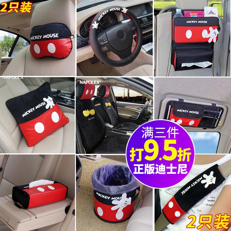 正版米奇创意汽车用品超市车内装饰品套装手刹档位套安全带护肩套