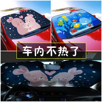 汽车遮阳挡帘车内前档风玻璃罩车用太阳挡防晒隔热车窗车载遮光板